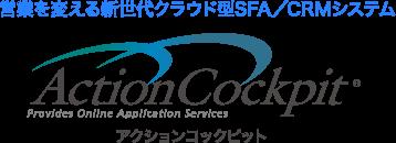 営業をkaeru新生代クラウド型SFA/CRMシステム アクションコックピット