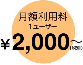 ずば抜けたコスト・パフォーマンス 月額利用料 1ユーザー/¥2,000円~(税別)